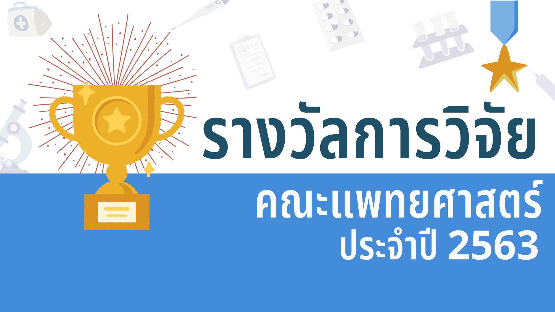 ผู้ได้รับรางวัลการวิจัย ประจำปี 2563