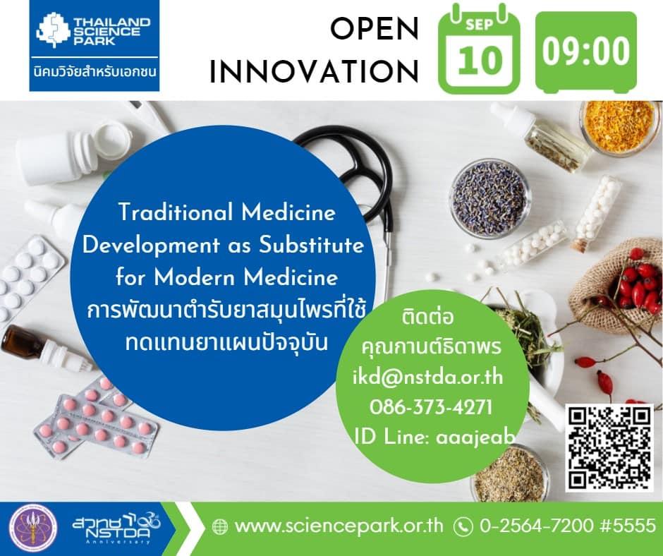 โครงการการพัฒนาตำรับยาสมุนไพร ที่ใช้ทดแทนยาแผนปัจจุบัน