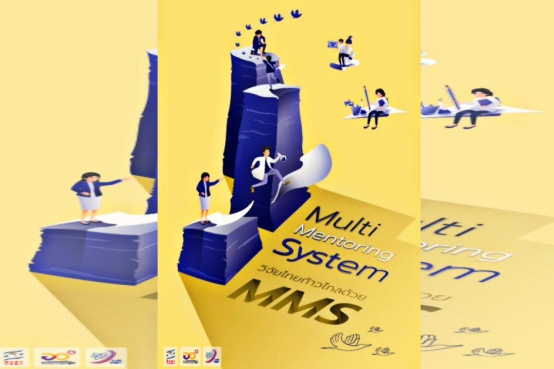 """สกสว. เปิดตัวหนังสือ """"Multi Mentoring System วิจัยไทยก้าวไกลด้วย MMS"""""""